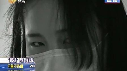 """""""闹伴娘""""视频流出 事发地:泰安? 131031 每日新闻"""