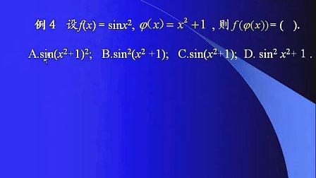 高等数学上_一元函数微积分第004讲