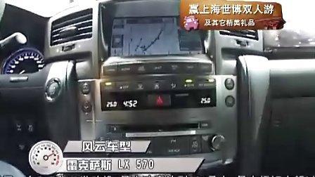 雷克萨斯中国官方网站雷克萨斯570官方报价 图片 油耗 LX570越野车越野怎么样