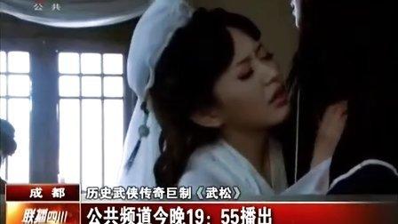 历史武侠传奇巨制《武松》20131031  联播四川
