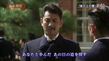 《坂上之云》主题曲《Stand Alone》藤本隆宏版