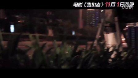 """《猎仇者》""""少女性侵""""幕后特辑"""