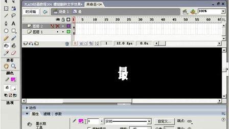 FLASH动画教程304 螺旋翻转文字效果