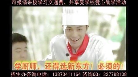 湖南厨师学校|长沙新东方厨师学校|长沙新东方烹饪学校