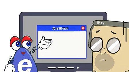 【学上网小课堂】电脑死机怎么办