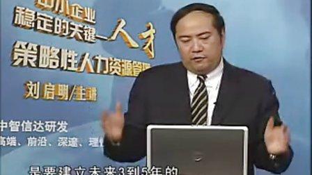 刘启明--中小企业稳定的关键3中国成长型企业发展阶段及高管层危机周期(下)