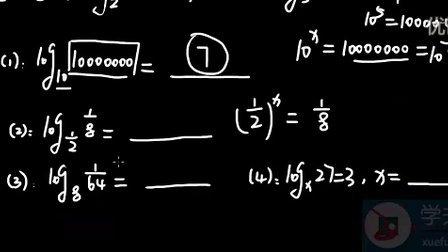 对数之对数的概念