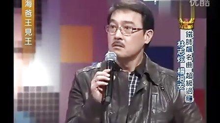 杨培安 一场游戏一场梦
