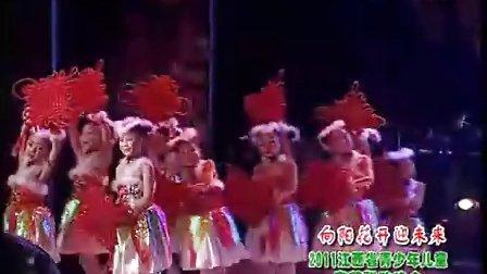 """""""向阳花开迎未来...""""2011江西省青少年儿童春节联欢晚会1"""