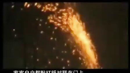 014中华民俗大观-中国除夕