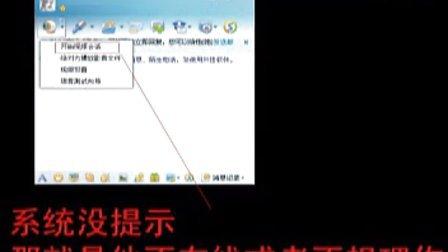 鹤山电脑学堂 第三十四集《找出QQ隐身好友》鹤山信息港原创视频