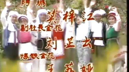电视剧【五朵金花的儿女】片尾曲