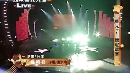 【『第六屆』超級星光大道】20110130