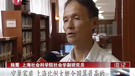 上海:人口结构严重失衡  专家呼吁放开二胎政策 [东方新闻]
