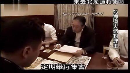 来去北海道特集—北海道火焰料理王