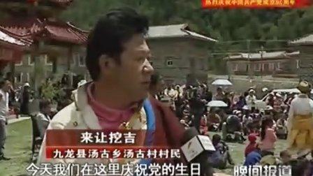 甘孜州定居牧民新歌颂党恩 110628 晚间报道