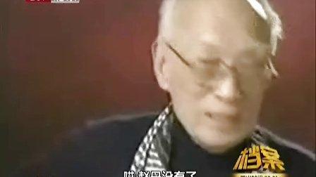 【档案】影人疑影之戏梦奇缘 赵丹-20110217