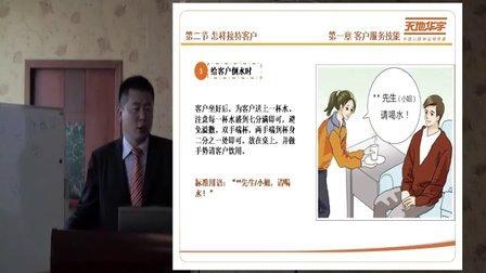 天地华宇《客户服务工作指导手册培训》