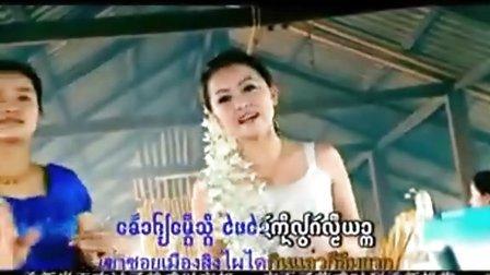 西双版纳傣族歌曲 孟新米干 应班