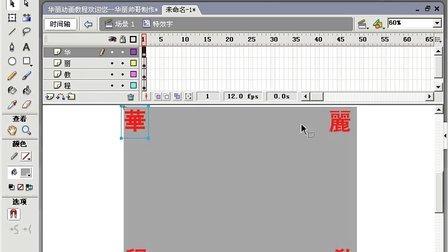 FLASH动画教程234 制作特效字