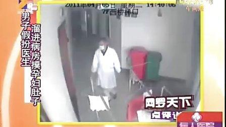 男子假扮医生 溜进病房摸孕妇肚子