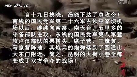 中国〗32集(解放战争)电视剧《解放大西南》29