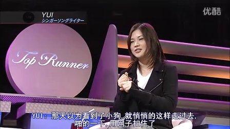 [Y.U.I字幕组]YUI Top Runner 20070208