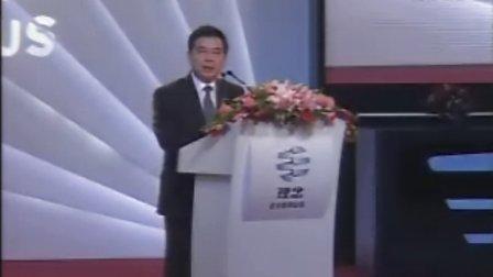 广汽集团总经理曾庆洪致辞
