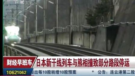 日本新干线列车与熊相撞致部分路段停运 110720 财经早班车