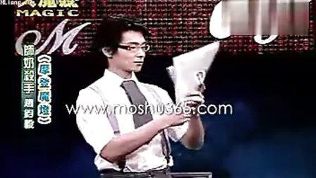 魔术道具 盒装 牛奶消失 报纸倒水 【 大牛奶杯 】.flv
