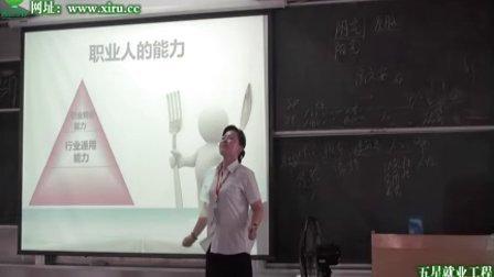 西儒学校职业素养系列讲座:职业人的能力(高级职业素养讲师任静)