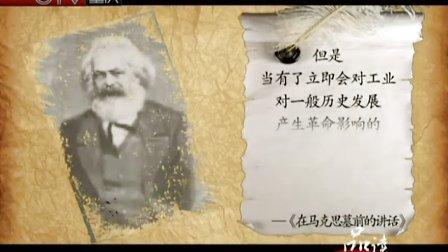 【品读】恩格斯在马克思墓前的讲话_20110324
