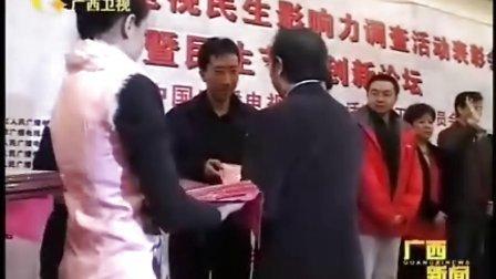 我台都市频道荣膺全国广播电视30强称号  110325  广西新闻