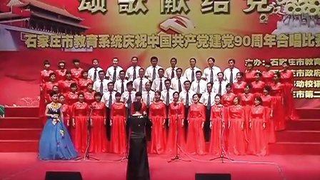 元氏县教育局参加石家庄市教育系统合唱比赛