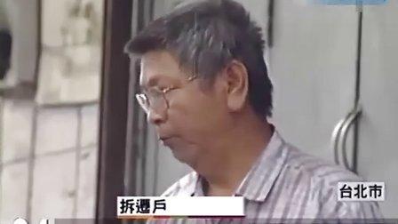 台湾屋主挂五星红旗抗议拆迁-潍坊租车公司提供