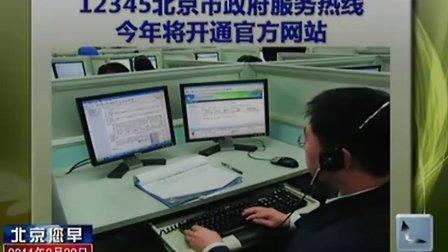 12345市服务热线今年将开通官方网站 110322  您早