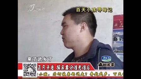 小郭跑腿2013 10 30 百天小孩寻母记