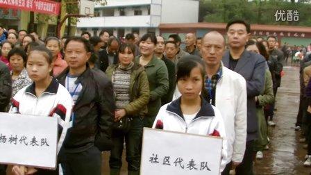 资中县孟塘镇第一届全民健身运动会开幕式之一