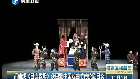 莆仙戏《目连救母》获巴黎中国戏曲节传统剧目奖[福建卫视新闻]