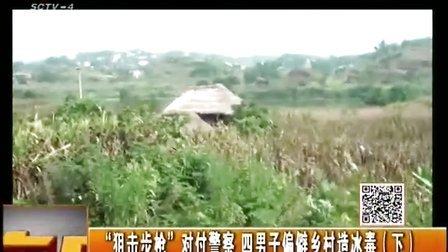 """""""狙击步枪""""对付 四男子偏僻乡村造(下) 131101 新闻现场"""