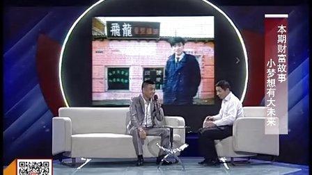 孙进学院刘喜龙校长接受长春电视台专访:回首成长蜕变经历