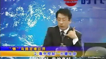 名师讲座营销系列-魏庆-打造销售执行力动作分解培训02