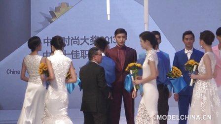 【模特中国】梅赛德斯-奔驰中国国际时装周2013年度颁奖典礼-下
