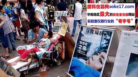 【授科仪器www.soke17.com】广州大街马路边傻孩子乞讨