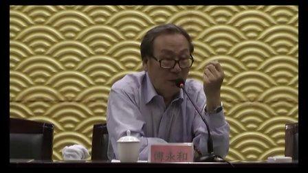 专题报告:语言文字规范化专题讲座全程  主讲:国家语委咨询傅永和