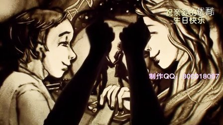 b80韩式沙画生日生日快乐歌生日祝福生日蛋糕生日蛋糕图片上海