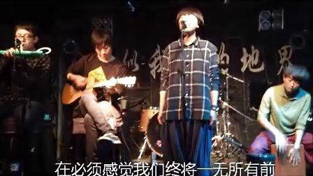 《关于我爱你》玫瑰木乐队 天津13club首演