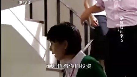 亲家好运来(欢喜来逗阵)05【央视版】
