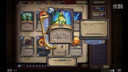炉石传说 毕选卡牌基础卡篇