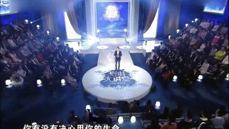 爱拼大讲堂20131027第一期完整版东南卫视爱拼大讲堂